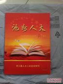 池州人大——纪念现行宪法公布实施30周年(市三届人大二次会议特刊)