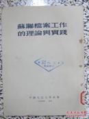 苏联档案工作的理论与实践 1954年2版5次 中国人民大学 正版原版