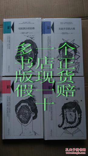 知心书:第一辑·恰如其分的自尊/我们与生俱来的七情/无处不在的人格/太聪明所以不幸福?(套装共4册)硬盒装的加3元