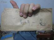 【工人日报史料】60年代,五封工人日报的老编辑的回信(带原信封) 合拍