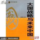 大国战略与未来中国 9787500439790