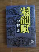 【朱龙赋 】 日文原版小说