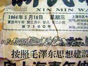 """1966年5月18日新民晚报(第7181号、516通知文革开始后2日粉碎""""三家村""""时代特色鲜明)"""