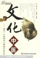 文化中医:揭示一个你所不了解的中医世界