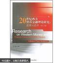 20世纪西方货币金融理论研究:进展与述评(修订版)
