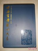 华夏出版社2004年1版1印 《中华百年报刊大系(1815--2003)》(上、下两册全)大开本布面硬精装2巨厚册带函套   收录跨度长达188年的中国报刊11021种,研究报史珍稀书籍!