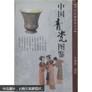 中国青瓷图鉴