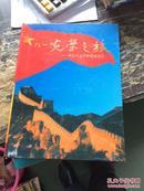 光荣之旅——军队转业干部纪念邮册(大部分是纪念伟人的邮票)