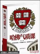 哈佛气质课(单卷)  聆听精英课程 打造顶级气质 成就辉煌人生
