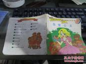 世界童话名著连环画丛书2:白雪公主   品如图   货号24-1