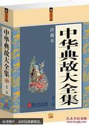 中华典故大全集:珍藏本