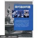 现代海战兵器