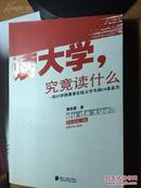 《读大学,究竟读什么?》,南方日报出版社,2006年,350页