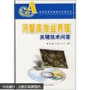 河蟹养殖技术书籍 大闸蟹养殖技术视频 种草养蟹蟹更肥1光盘+1书