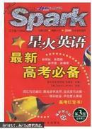 星火英语最新高考必备第3版      ~ 马德高 (作者, 编者)   9787508701394