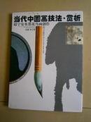 当代中国画技法·赏析:赵宁安水墨画创作 (精装带函套)