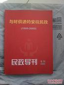 与时俱进的安徽民政(1995——2002)民政导刊专刊2002(有多幅中央领导及名人来安徽史料图片)