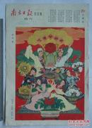 1964年迎新春(南方日报农民版画刊)迎丰收【人民公社好】60年代印刷最精美报纸