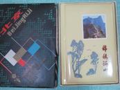 80年代老笔记本 锦绣河山