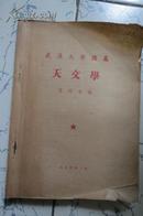 1954年武汉大学讲义;天文  [曾昭安]