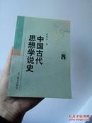 中国古代思想学说史