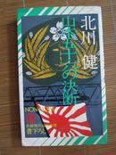 山本五十六の决断(日文原版小说)