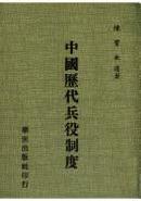 中国历代兵役制度