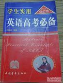 学生实用英语高考必备 (修订版)