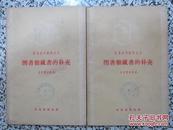 图书馆藏书的补充 1958年1版1次3100册 中华书局 正版原版