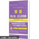 职称英语系列:英语同义词、近义词词典(2013 )(综合类)