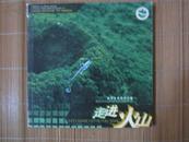 《走进火山》海口石火山群国家地质公园丛书(1)