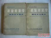 政治经济学(资本主义部分和社会主义部分) 高等院校教材 二册合售