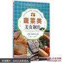 正版 蔬菜类美食制作/休闲食品加工丛书