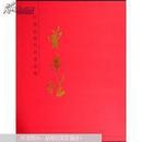中国近现代名家画集-曾景祥