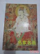 名家名画   邓敬民中国画作品