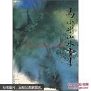 马小刚山水画集【正版新书】