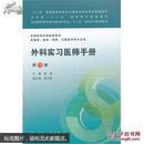 外科实习医师手册 第五版