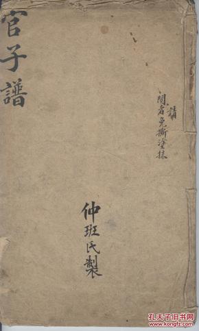 官子谱(木刻本)