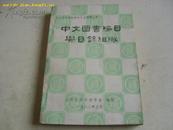 中文图书编目与目录组织