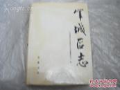 史志——《峄城区志》1995年一版一印,印量只有3千册