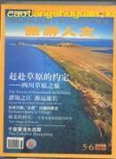 四川画报 2006第5.6月刊(旅游人文)