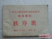 一九七六年全国乒乓球分区赛(南昌赛区)秩序册