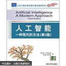 人工智能——一种现代方法(第3版)英文版