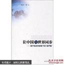 """让中国与世界同步:基于经济学语境下的""""蛙声集"""""""