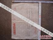 云南地方宁州县人民政府第三区公所《信函》一张