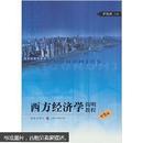 西方经济学简明教程(第7版)