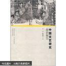 中国文艺研究前沿报告