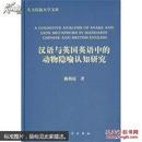 汉语与英国英语中的动物隐喻认知研究