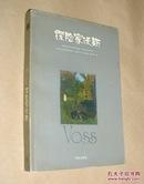 探险家沃斯  (1973年诺贝尔文学奖获得者作品)5000册