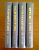 旧藏 文白对照 【中国历代帝王秘史】 全四册 精装首版